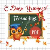 """Шаблон открытки """"С Днём Учителя """"  учителю географии"""
