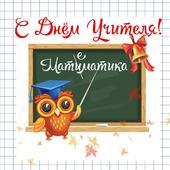 "Шаблон открытки ""С Днём Учителя ""  учителю математики"