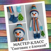 """Мастер-класс по созданию вязаной игрушки """"Снеговик с ёлкой"""""""