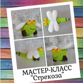 "Мастер-класс по созданию вязаной игрушки ""Стрекоза"""