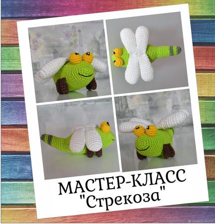 """Мастер-класс по созданию вязаной игрушки """"Стрекоза"""" ручной работы на заказ"""