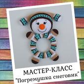 """Мастер-класс по созданию вязаной игрушки """"Снеговик"""""""