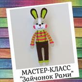 """Мастер-класс по созданию вязаной игрушки """"Зайчонок Рами"""""""