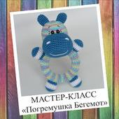 """Мастер-класс по созданию вязаной игрушки """"Погремушка Бегемот"""""""