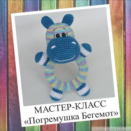"""Мастер-класс по созданию вязаной игрушки """"Погремушка Бегемот"""" ручной работы на заказ"""