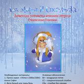 "Мастер-класс по вязанию ""Снегурочка"""