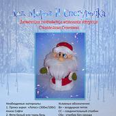 "Мастер-класс по вязанию ""Дед Мороз"""