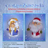 "Мастер-класс по вязанию ""Дед Мороз и Снегурочка"""