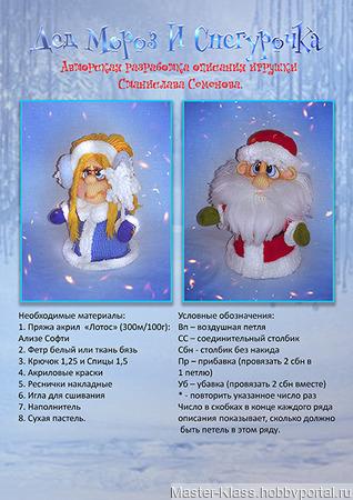"""Мастер-класс по вязанию """"Дед Мороз и Снегурочка"""" ручной работы на заказ"""