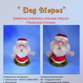 "Мастер-класс по вязанию ""Копилка Дед Мороз"""