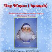 "Мастер-класс по вязанию крючком  ""Дед Мороз"""