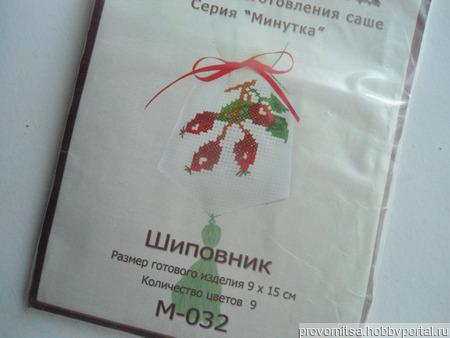 """Набор для изготовления саше """"Шиповник"""" ручной работы на заказ"""
