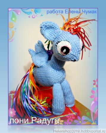 Вязаная игрушка пони Радуга ручной работы на заказ