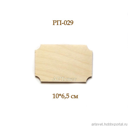 029 Бирки, накладки для... Заготовки для декупажа ручной работы на заказ