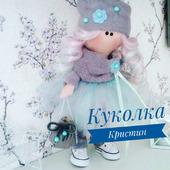 Куколка Кристин