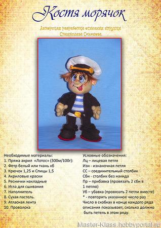 """Мастер-класс по вязанию """"Костя Морячок"""" ручной работы на заказ"""