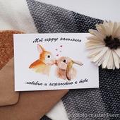 """Авторская акварельная открытка  """"Зайки"""""""