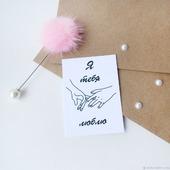 "Мини-открытка ""Я тебя люблю"""