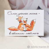 """Авторская акварельная открытка """"В объятиях любимого"""""""