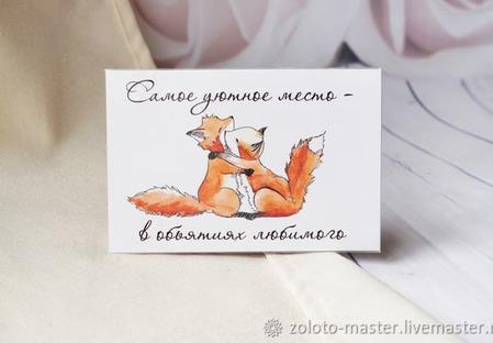 """Авторская акварельная открытка """"В объятиях любимого"""" ручной работы на заказ"""