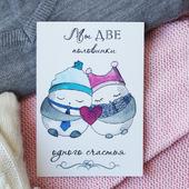 """Авторская акварельная открытка """"Две половинки"""""""