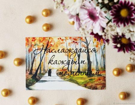 """Авторская акварельная открытка """"Наслаждайся каждым моментом"""" ручной работы на заказ"""