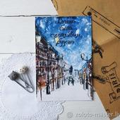 """Авторская акварельная открытка """"Счастье"""""""