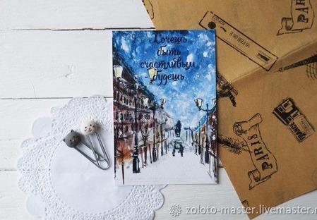 """Авторская акварельная открытка """"Счастье"""" ручной работы на заказ"""
