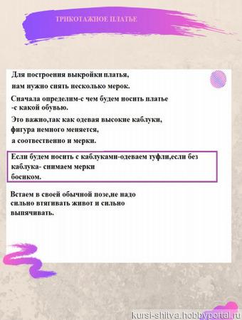 """Мастер-класс """"Трикотажное платье"""" ручной работы на заказ"""