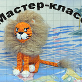 Мастер-класс по вязанию крючком мягкой игрушки «Львенок»