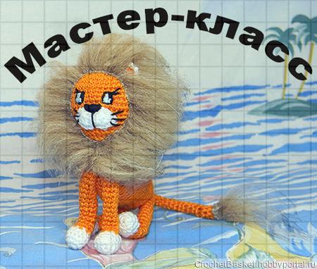 Мастер-класс по вязанию крючком мягкой игрушки «Львенок» ручной работы на заказ