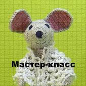 Мастер-класс по вязанию крючком мягкой игрушки «Полевая мышь»