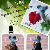 """Мастер-класс """"Крысуля"""""""