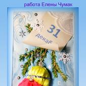 Новогодняя открытка вышитая