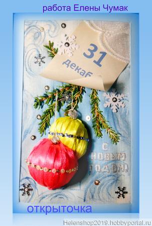 Новогодняя открытка вышитая ручной работы на заказ
