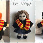 Гарри Поттер, Рон и Гермиона амигуруми