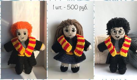Гарри Поттер, Рон и Гермиона амигуруми ручной работы на заказ