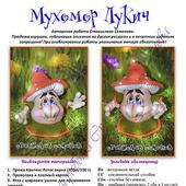 "МК по вязанию ""Мухомор Лукич"""
