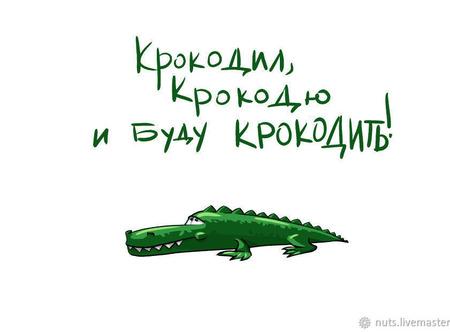 Мастер-класс Африканский Кроха-Дил крокодил из мотивов ручной работы на заказ