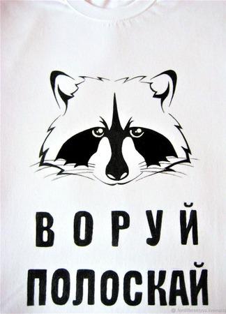 """Прикольная мужская футболка с росписью """"Енот - полоскун"""" ручной работы на заказ"""