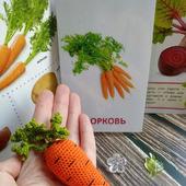 Морковь из развивающего набора