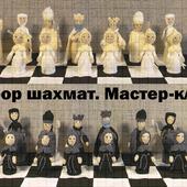 Мастер-класс по вязанию набора шахмат со складной доской