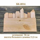 014 Ключница. Деревянные заготовки с брашировкой