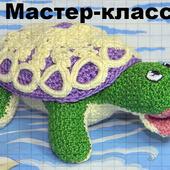 Мастер-класс по вязанию игрушки «Черепаха»