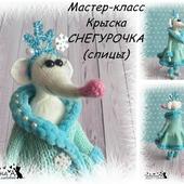 "Мастер-класс ""Крыска Снегурочка"""