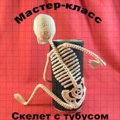 Мастер-класс по вязанию крючком мягкой игрушки «Скелет с тубусом»