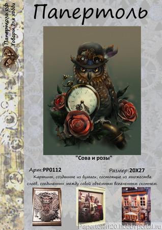"""Папертоль """"Сова и розы"""" ручной работы на заказ"""