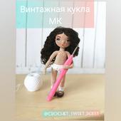 """Мастер-класс """"Винтажная кукла"""""""