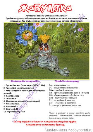 "Мастер-класс ""Жабуляка"" ручной работы на заказ"