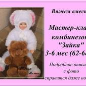 """Мастер-класс - комбинезон """"Зайка"""""""